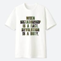革命 Tee - 當獨裁成為事實,革命就是義務